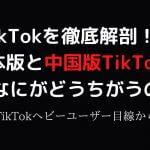 TikTokを徹底解剖!日本版と中国版TikTokではなにがちがうの?