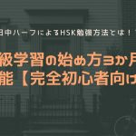 HSK4級学習の始め方 3か月で達成可能【完全初心者向け】