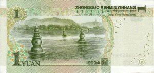 第五版人民元1元