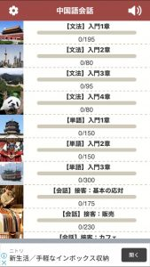 中国語 会話・単語・文法