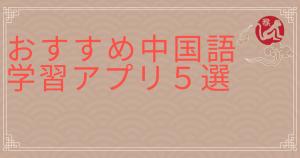 【中国語アプリ5選】おすすめ無料アプリで手軽に中国語力アップ!