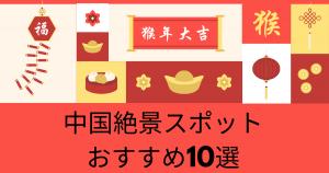 中国絶景スポットおすすめ10選