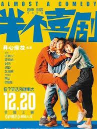 おすすめ中国映画5: 半个喜剧(Almost a Comedy )