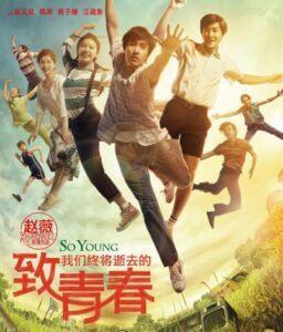 おすすめ中国映画5: 致我们终将逝去的青春(So Young 過ぎ去りし青春に捧ぐ)
