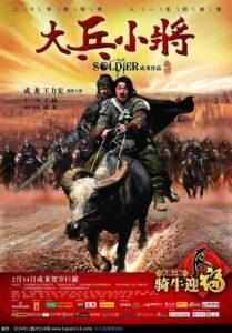 おすすめ中国映画2 大兵小将(ラストソルジャー)