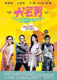 おすすめ中国映画7: 大宅男(My Geeky Nerdy Buddies)