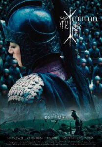 おすすめ中国映画9: 花木兰(ムーラン)