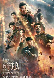 おすすめ中国映画1 战狼2(ウルフ・オブ・ウォー2)