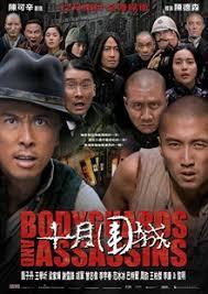 おすすめ中国映画10: 孫文の義士団