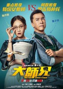 おすすめ中国映画8: 大師兄(スーパーティーチャー 熱血格闘)