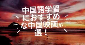 中国語学習におすすめな中国映画10選!