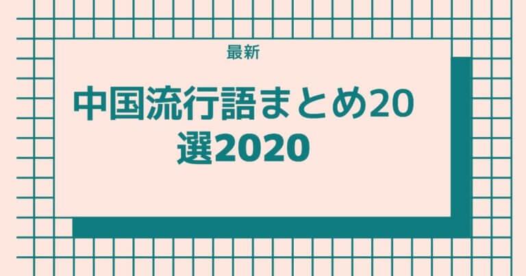 【2020年 最新】中国流行語まとめ20選