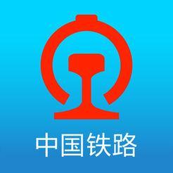 中国アプリおすすめ25:铁路12306