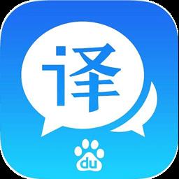 中国アプリおすすめ10:百度翻译