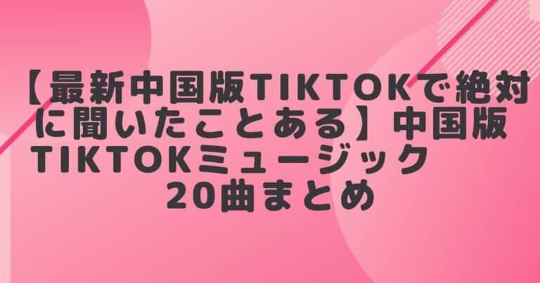 【最新 中国版TikTokで絶対に聞いたことある】     中国版TikTokミュージック20曲まとめ