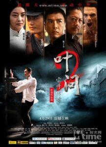おすすめ中国映画4  葉問2(イップ・マン2)