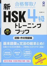 hsk テキスト おすすめ④ 【HSK4級トレーニングブック[読解・作文問題篇】