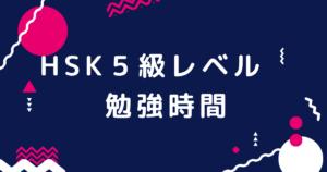 HSK5級 レベル 勉強時間