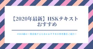 【2020年 最新】HSK テキスト おすすめ