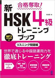 hsk テキスト おすすめ③ 【MP3付 合格奪取! 新HSK 4級トレーニングブック リスニング問題編】