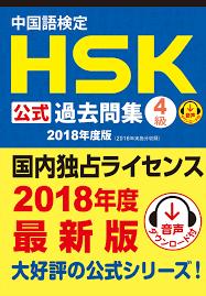hsk テキスト おすすめ① 【HSK公式過去問集 4級】