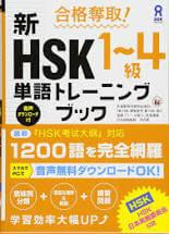 hsk テキスト おすすめ② 【合格奪取! 新HSK1~4級 単語トレーニングブック】