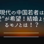 """現代の中国若者は大""""恋愛""""が希望!結婚よりも求めるモノとは!?"""