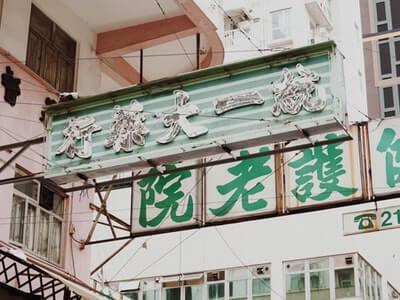 中国語をオンラインで学ぶメリット