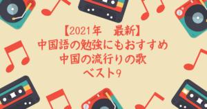 【2021年 最新】中国語の勉強にもおすすめ!中国の流行りの歌ベスト9