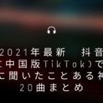 china-tiktok-music-2021