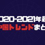china-trend-2020-2021